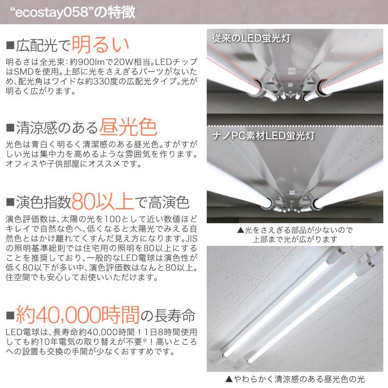 LED蛍光灯 直管型蛍光灯 20W 昼光色 58cm 高耐久ナノ技術 led 蛍光灯 直管型LED蛍光灯 直管型led 直管型 led照明