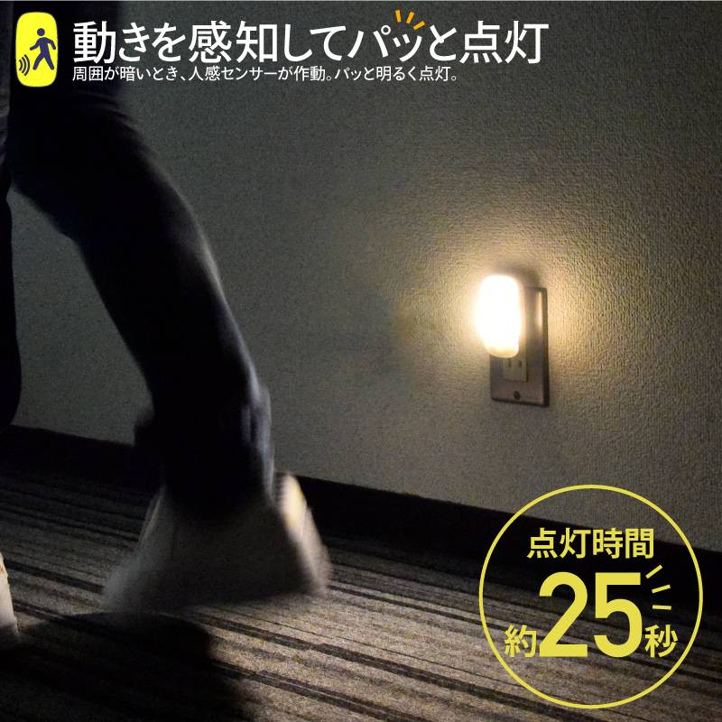 wasser67 LED 常夜灯 コンセント式 明暗&人感センサー フットライト 超小型 手のひらサイズ 電球色 優しい明り 非常灯 足元灯 コンセント明暗センサーライト 玄関 廊下 寝室 おしゃれ コンセント式ライト