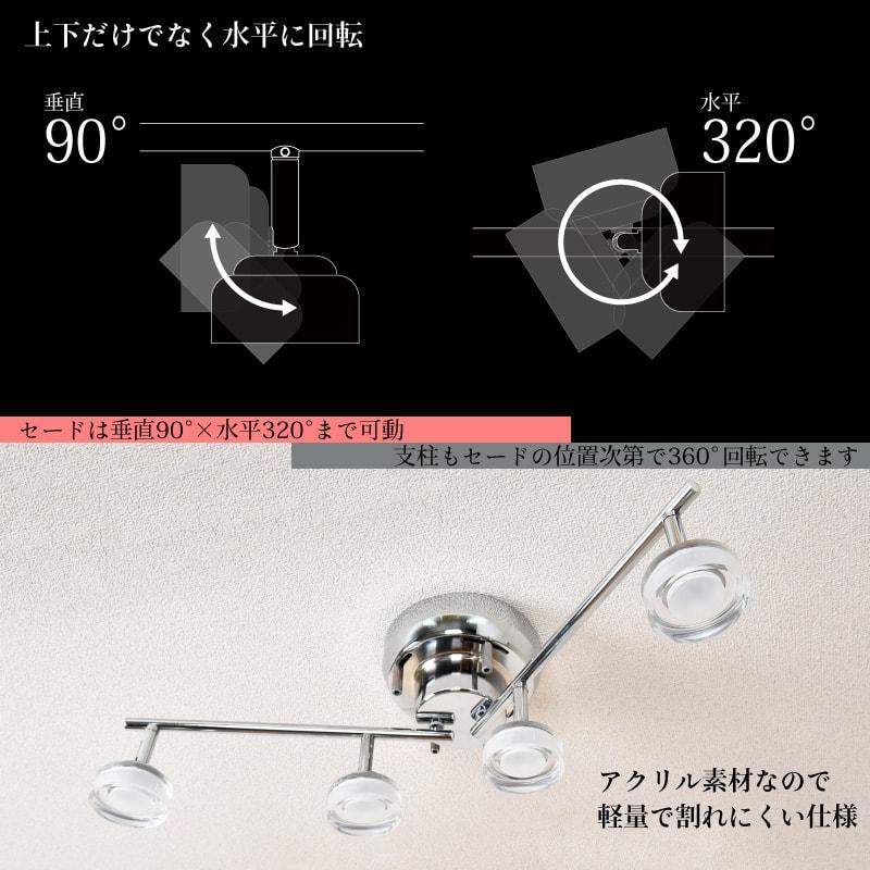 エアコルノ021 シーリングライト LED 4灯 リビング 照明 おしゃれ 北欧 LEDシーリングライト 6畳 電球色 天井照明 間接照明 照明器具 ダイニング用 食卓用 リビング用 居間用 寝室