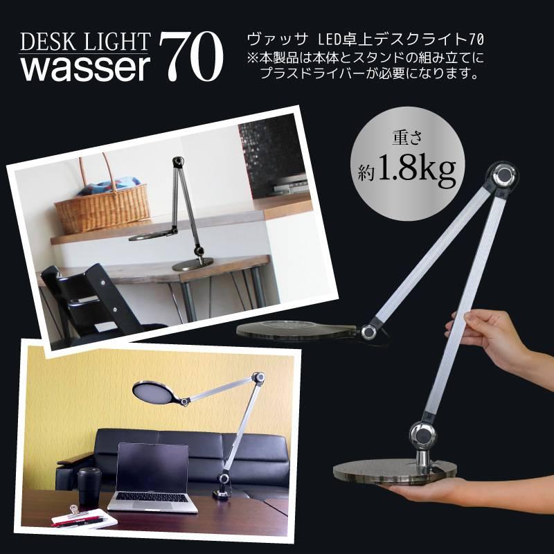 wasser70 デスクライト クランプライト レトロ アンティーク 北欧 LED 学習机 目に優しい おしゃれ 調光 電気スタンド 卓上 ライト 照明 間接照明 LEDスタンドライト デスクスタンド テーブルライト テーブルスタンド 読書灯 在宅勤務 テレワーク