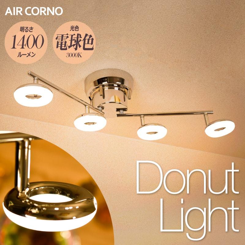 エアコルノ022 LEDシーリングライト 4灯 6畳 照明 おしゃれ 北欧 リビング ダイニング 電球色 シーリングライト LED 天井照明 間接照明 照明器具 ダイニング用 食卓用 リビング用 居間用 寝室