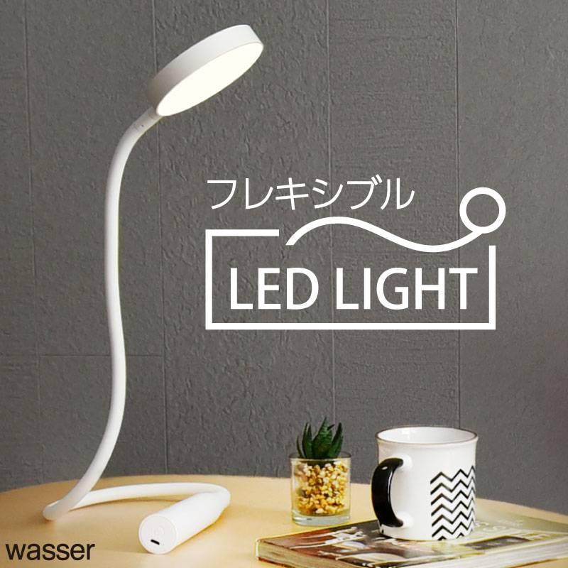 wasser73 wasser フレキシブルアーム LED ライト 充電式 コードレス 卓上ライト スタンドライト 自立スタンド 巻き付け 変幻自在 平面発光 目に優しい光源ライト 高性能LEDチップ採用