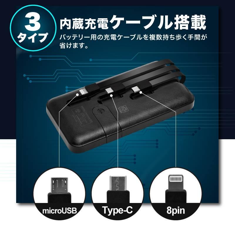 monowa005 モバイルバッテリー 10000mAh 大容量 3本ケーブル内蔵 ケーブル付き 軽量 薄型 急速充電 スマホ充電器 携帯バッテリー 持ち運び便利 防災グッズ【ネコポス対応】