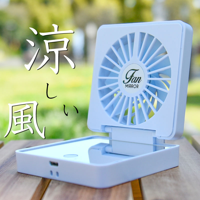 ハンディファン USBミラーファン001 ミラーファン ミニ扇風機 ミニファン USB 充電式 ミラー付き 鏡 小型 コンパクト 卓上 ストラップ付 ハンディ扇風機 手持ち扇風機 携帯ファン 熱中症対策 涼しい おしゃれ かわいい
