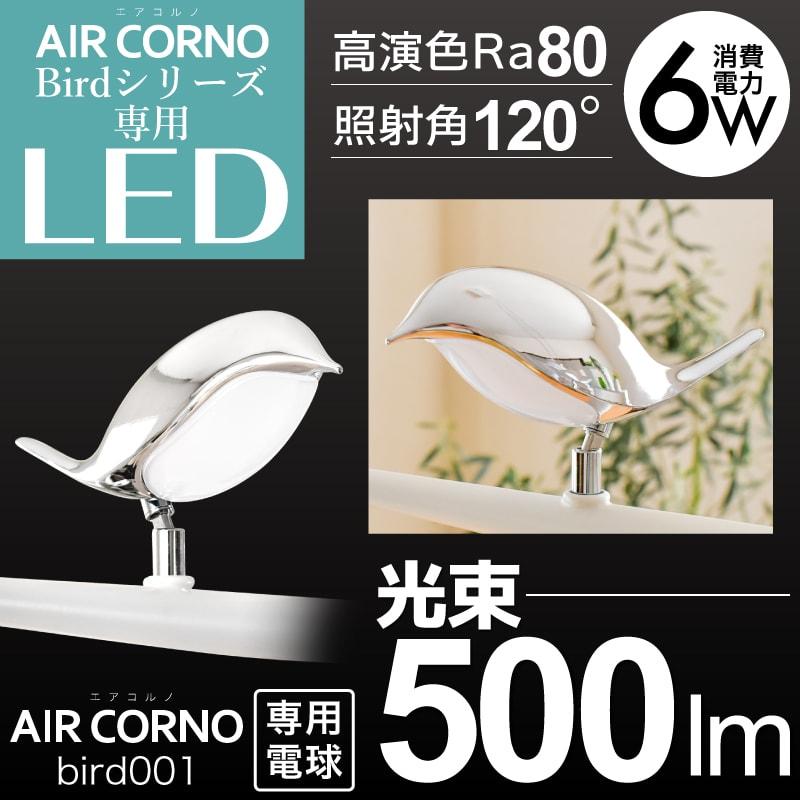 鳥型LED電球 AIRCORNO BIRD001 調光 6W 120度配光 省エネ 電球色 昼光色 LED電球 鳥型 Birdシリーズ 専用電球 鏡面加工 高級感 鳥型 おしゃれ aircornoled LED bird001