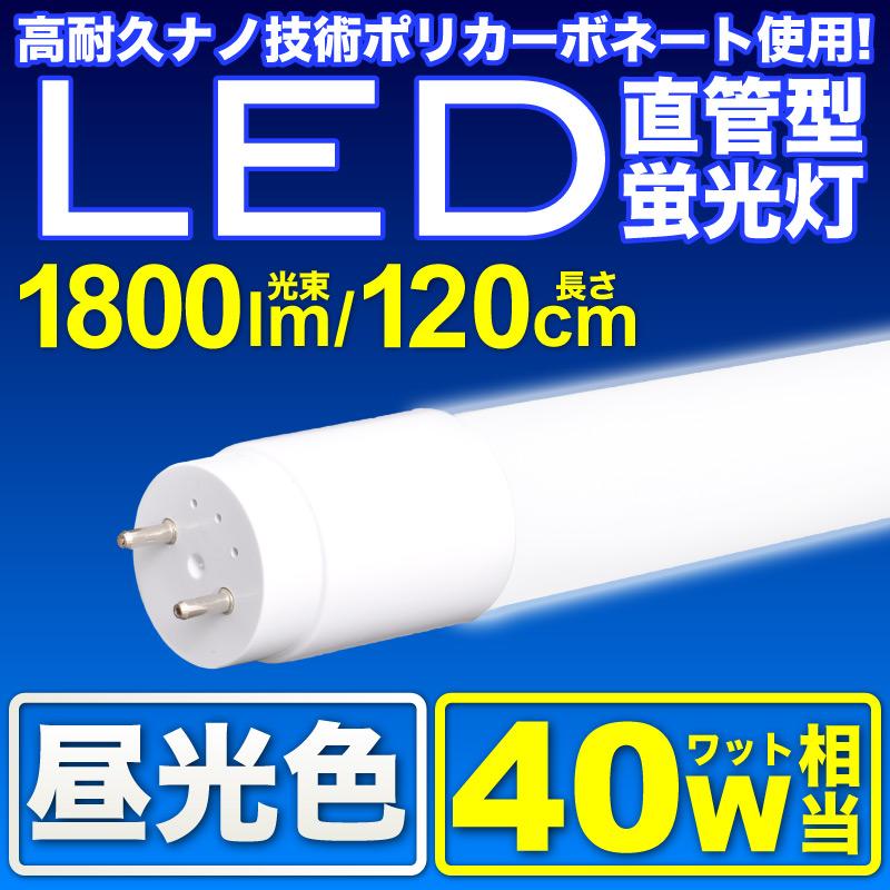 LED蛍光灯 直管 40W 昼光色 120cm 高耐久ナノ技術 直管型蛍光灯 led 蛍光灯 直管型LED蛍光灯 直管型led led照明