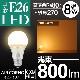 LED電球 E26口金 A型 60W相当 電球色 2700K 明るい 広配光タイプ 一般電球形