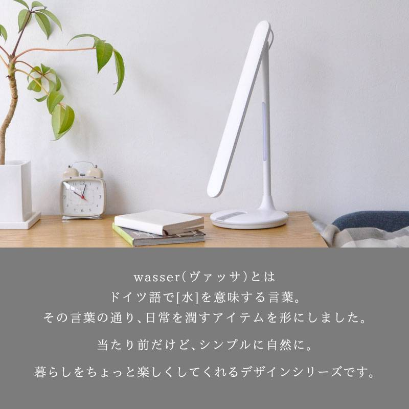 wasser76 デスクライト 学習机 LED 目に優しい おしゃれ 調光 調色 ナイトライト付 デスクスタンド 送料無料 電気スタンド 学習用 ライト照明 スタンドライト テーブルスタンド 卓上ライト LEDデスクスタンド 勉強机 ライト 読書灯 小型 寝室