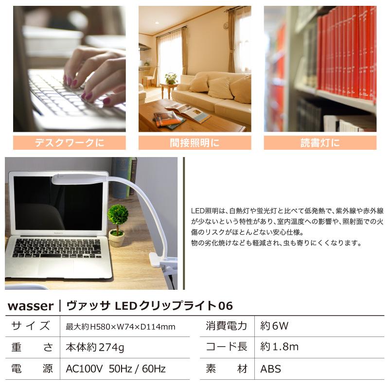 LEDクリップライト 目に優しい クリップライト wasser LED 学習机 ライト 照明 自然光 LEDライト 電気スタンド デスクスタンド アームライト テーブルスタンド led デスクライト クリップ おしゃれ テーブルライト 調光 ledライト デスク 卓上 読書灯