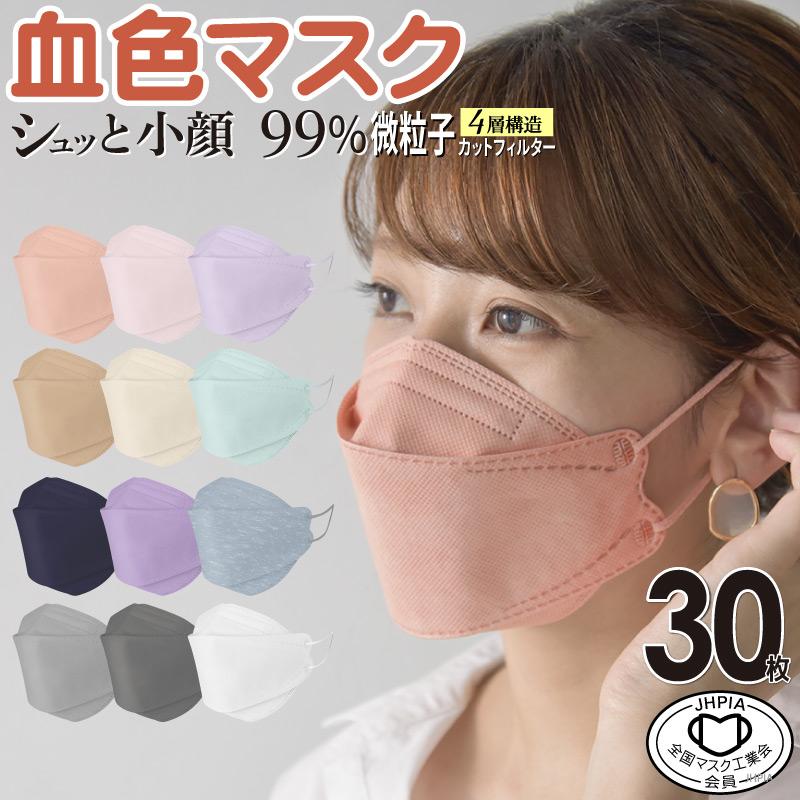 送料無料 血色マスク 立体 KF94マスク 30枚 血色カラー 不織布マスク カラー 使い捨てマスク 4層構造 小顔 口紅がつきにくい 韓国マスク 通気性快適 カラーマスク 夏用マスク オシャレ