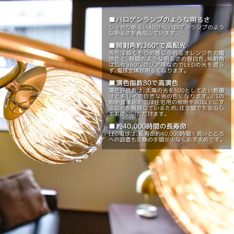 LED電球 G9 電球色 35W相当 360度 配光角 消費電力 3.5W  6個セット LED 電球 照明 aircorno