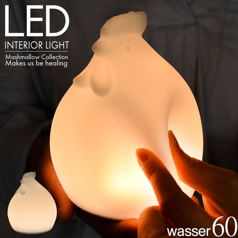テーブルライト シリコン LED コッコ 卓上ライト 間接照明 コードレス 柔らかい キッズライト ベッドサイド 寝室 子供部屋 充電式 ランプ インテリア照明 マシュマロライト フロアライト 照明 授乳灯 常夜灯 玄関 和風 おしゃれ wasser