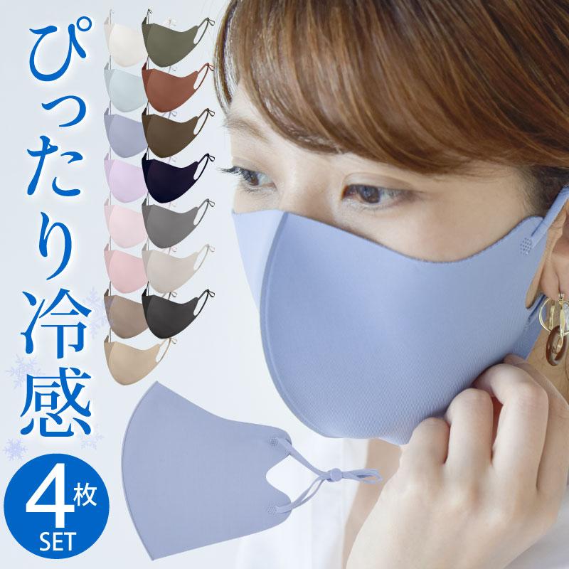 冷感マスク 血色マスク 4枚セット 耳ひも調整可 洗える 男女兼用 マスク 夏用マスク カラー マスク マスク 冷感 接触冷感 マスク 繰り返し使える 洗えるマスク カラーマスク 立体マスク ひんやり 通気性快適 春新色 オシャレ