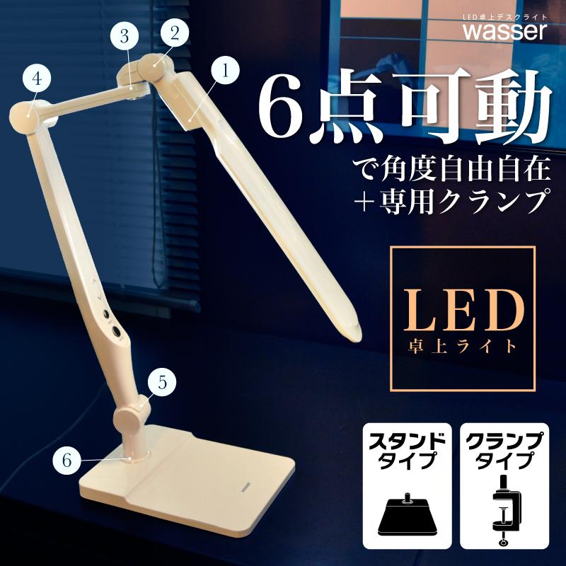 wasser11 LEDデスクライト クランプ デスクスタンド クランプライト LED デスクライト led 学習机 おしゃれ 電気スタンド 卓上 学習用 目に優しい 寝室 スタンドライト 調光式 デスクスタンドライト ledスタンド ライト照明 LEDライト 勉強机 スタンド 照明 読書灯 ライト