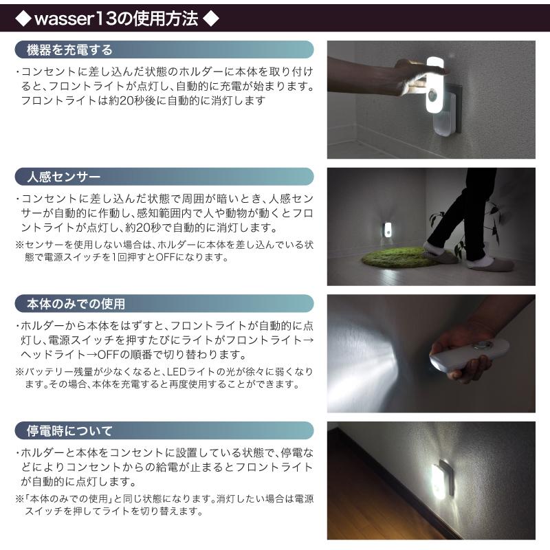 人感センサーライト LED 懐中電灯 wasser 充電式 ナイトライト 非常灯 足元灯 フットライト led 人感センサー 照明 足元 センサーライト 屋内 室内 プラグ式 玄関 寝室 廊下 人感センサ フットライト おしゃれ