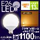 LED電球 E26 80W ボール電球 電球色 3個セット 広配光タイプ LED 電球 E26口金 LED照明 aircorno