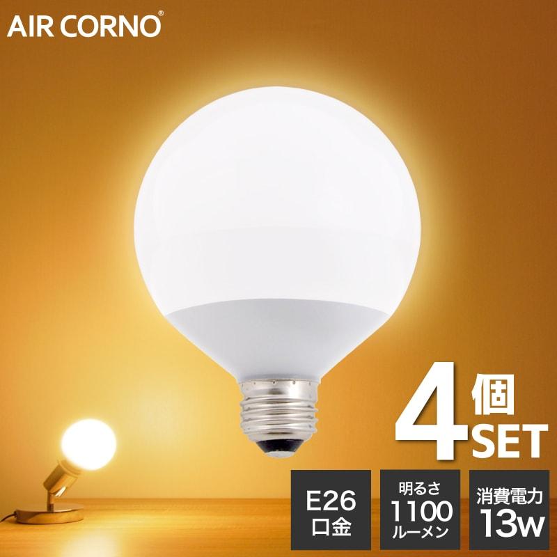 【送料無料】LED電球 E26 80W ボール電球 電球色 4個セット 広配光タイプ LED 電球 E26口金 LED照明 aircorno