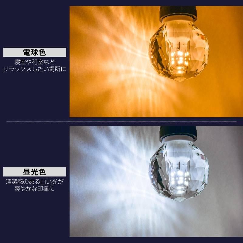 LED電球 口金E26 シャンデリア 電球 ボール形 クリスタルガラス ダイヤモンドカット 30W相当 広配光 330度 電球色 昼光色 クリスタル型