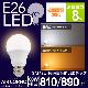 LED電球 E26 60W形相当 広配光タイプ 3個セット電球色 昼光色 LED 電球 E26口金 一般電球形 広角 8W LED照明 aircorno