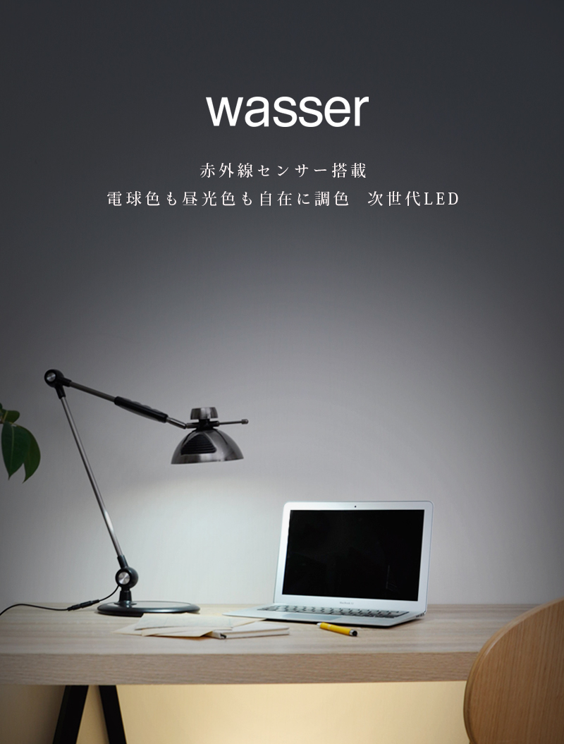 wasser17 デスクライト LED 調光 おしゃれ デスクランプ オシャレ LEDデスクライト スタンドランプ レトロ 電気スタンド デスクスタンド 照明 間接照明 デスクスタンドライト スタンドライト アンティーク 北欧 ledライト リビング 書斎