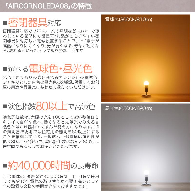 【送料無料】LED電球 E26 60W形相当 広配光タイプ 4個セット 電球色 昼光色 LED 電球 E26口金 一般電球形 広角 8W LED照明 aircorno