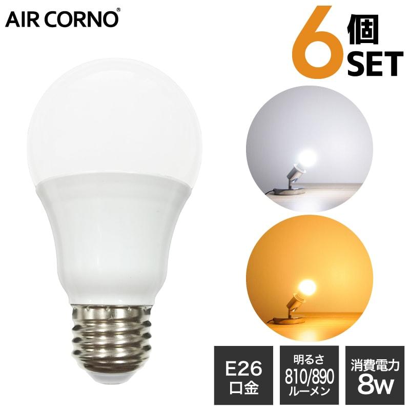 【送料無料】LED電球 E26 60W形相当 広配光タイプ 6個セット 電球色 昼光色 LED 電球 E26口金 一般電球形 広角 8W LED照明 aircorno