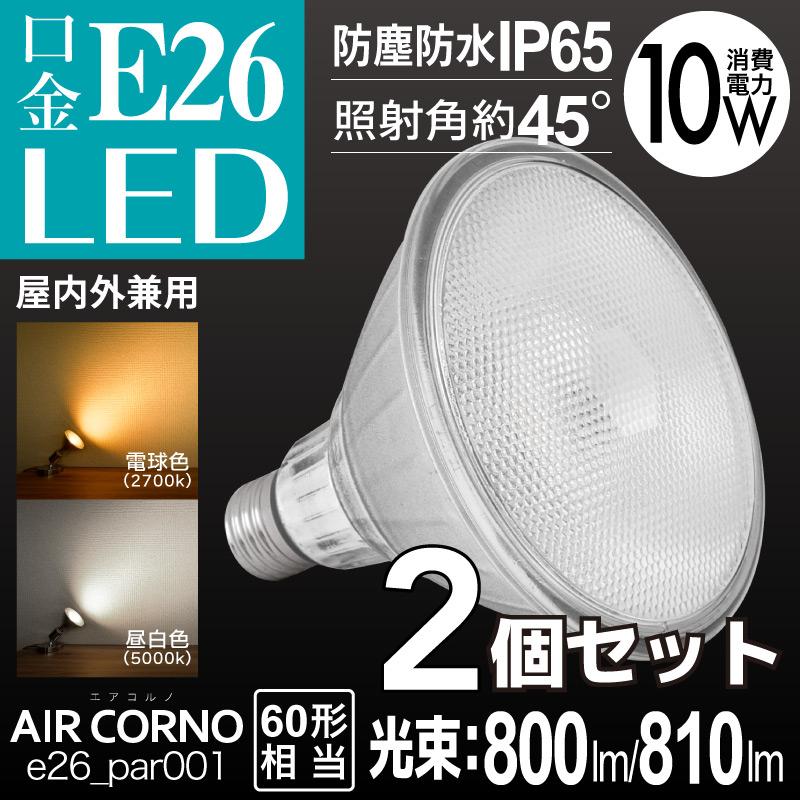 LED電球 E26口金 ビームランプ PAR型 60W  2個セット 電球色 昼白色 明るい LEDビーム電球 屋外 屋内兼用 aircorno
