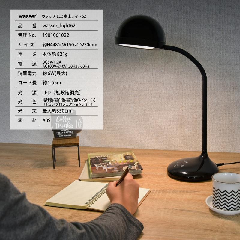 デスクライト LED 電気スタンド 調光 調色 投影機能 星空 USBケーブル 癒し インテリアライト 目に優しい オフィス wasser 卓上ライト プロジェクションライト RGM調色 自動グラデーション スタンドライト デスクスタンド ギフト