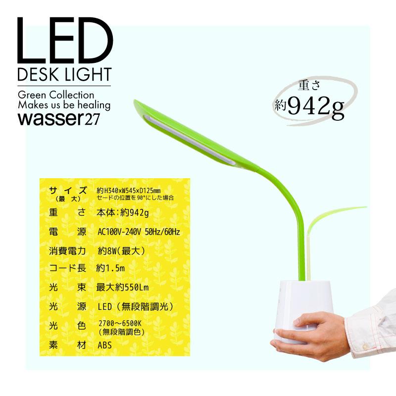 2個セット! LEDデスクライト 子供用 キッズライト wasser LED卓上ライト 電気スタンド デスクスタンド 卓上ライト デスクライト led 学習机 学習用 目に優しい おしゃれ 調光 調色 ライト 照明 間接照明 スタンドライト テーブルライト テーブルスタンド 子供 プレゼント