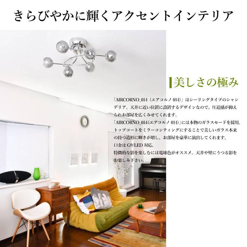 エアコルノ014 シーリングライト 6灯 シャンデリア 照明 おしゃれ 北欧 LED対応 洋風シーリングライト 6畳 天井照明 間接照明 照明器具 キッチン用 ダイニング用 食卓用 リビング用 居間用 寝室