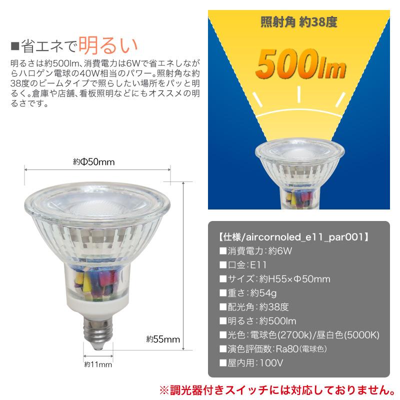 【送料無料】LED電球 E11 PAR型 40W型 相当 消費電力 6W 配光角 38度 20個セット LED 電球 照明 電球色 昼白色 aircorno