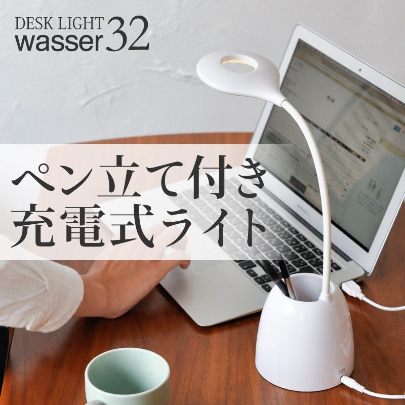 デスクライト LED 充電式 コードレス 卓上ライト LEDライト wasser USB充電 読書灯 電気スタンド ライト 照明 間接照明 スタンドライト LEDデスクスタンド テーブルライト テーブルスタンド 卓上 スタンド コンパクト おしゃれ 学習机 学習用 読書 寝室