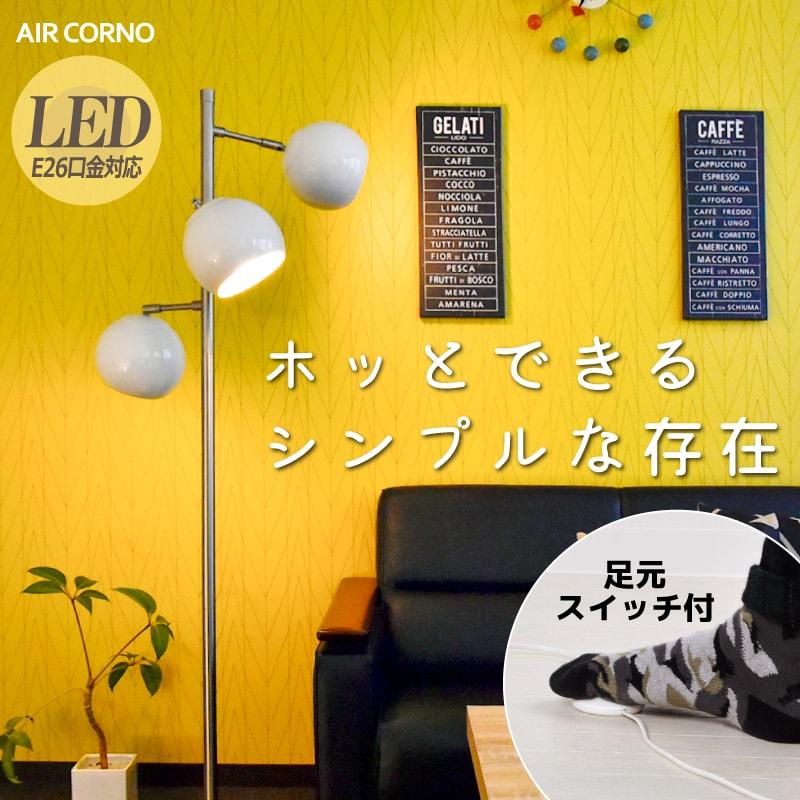 エアコルノ024 フロアライト スタンドライト フロアスタンド フロアスタンドライト LED電球対応 口金E26 球型セード 照明 スタンド照明 間接照明 おしゃれ シンプル 北欧 リビング 寝室 読書