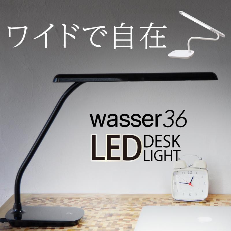 デスクライト LED 学習机 学習用 調光 目に優しい wasser 読書灯 電気スタンド 卓上 デスク おしゃれ デスクスタンド スタンドライト 照明 間接照明 スタンド照明 卓上ライト LEDライト 勉強机 寝室