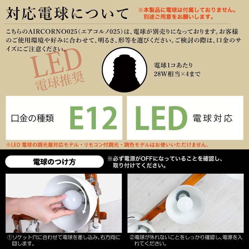 エアコルノ025 シーリングライト おしゃれ 照明 4灯 スポットライト LED対応 4畳 6畳 照明器具 間接照明 天井照明 リビング用 居間用 ダイニング用 食卓用 寝室 北欧 モダン レトロ 4灯シーリングライト
