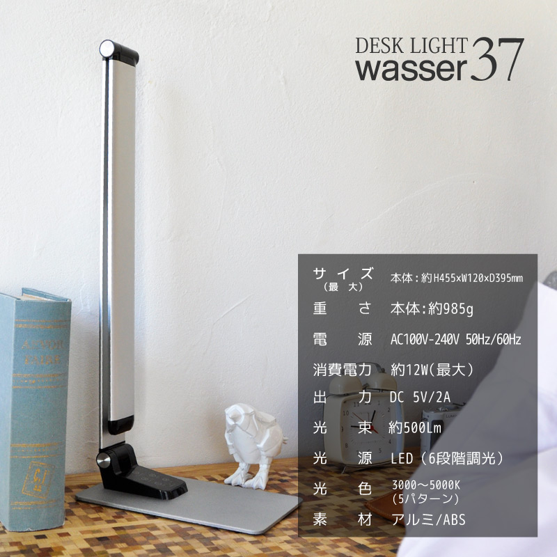 LEDデスクライト LED卓上ライト デスクライト wasser LEDライト デスクスタンド テーブルライト 超薄型セード 照明 間接照明 電気スタンド ライト 照明 スタンドライト 寝室 おしゃれ 学習机 読書灯
