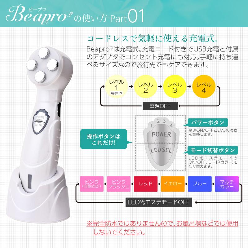 Beapro ビープロ 美顔器 リフトアップ EMS RF温熱 エレクトロポレーション LED 光エステ イオン導入 乾燥 小顔 引き締め 美肌 フェイスケア 全身にもマッサージ 母の日 ギフ