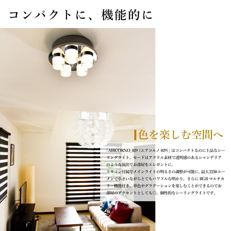エアコルノ029LEDシーリングライト 5灯 ペンダントライト シャンデリアライト リモコン付 調光 調色 4畳 6畳 RGBライト 北欧 天井照明 ダイニング用 食卓用 リビング 居間 寝室