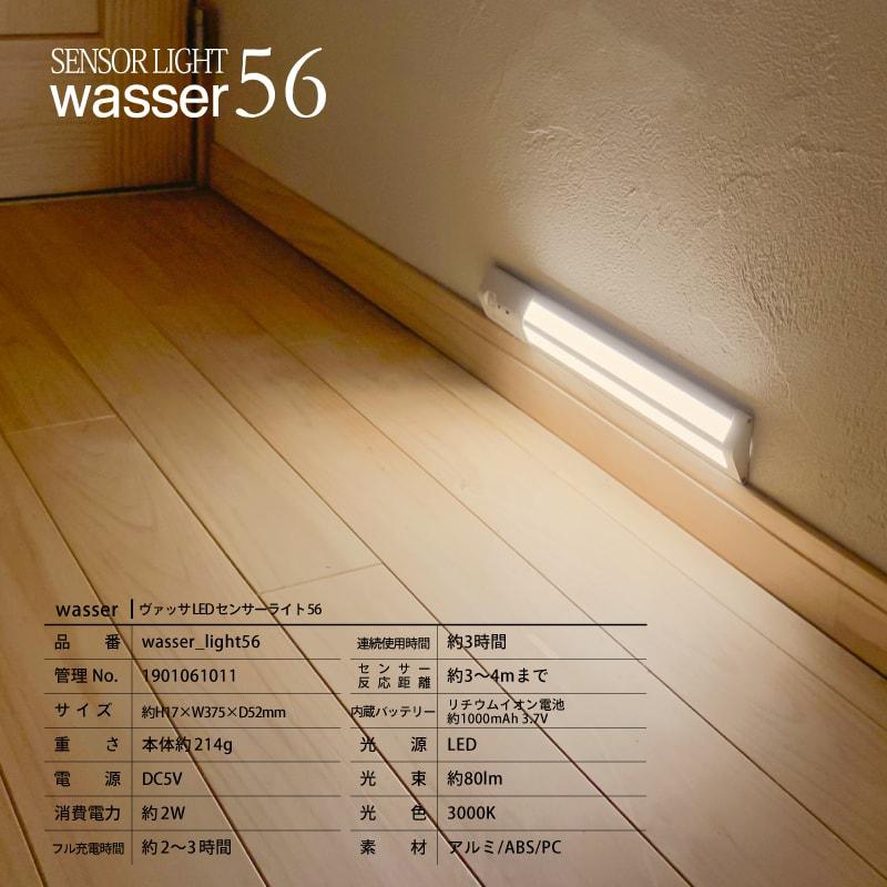 【送料無料】棚下照明 壁掛け照明 クローゼットライト スリムライト LEDバーライト センサーライト wasser LED棚下灯 作業灯 勉強 常夜灯 玄関 寝室 廊下 フットライト おしゃれ