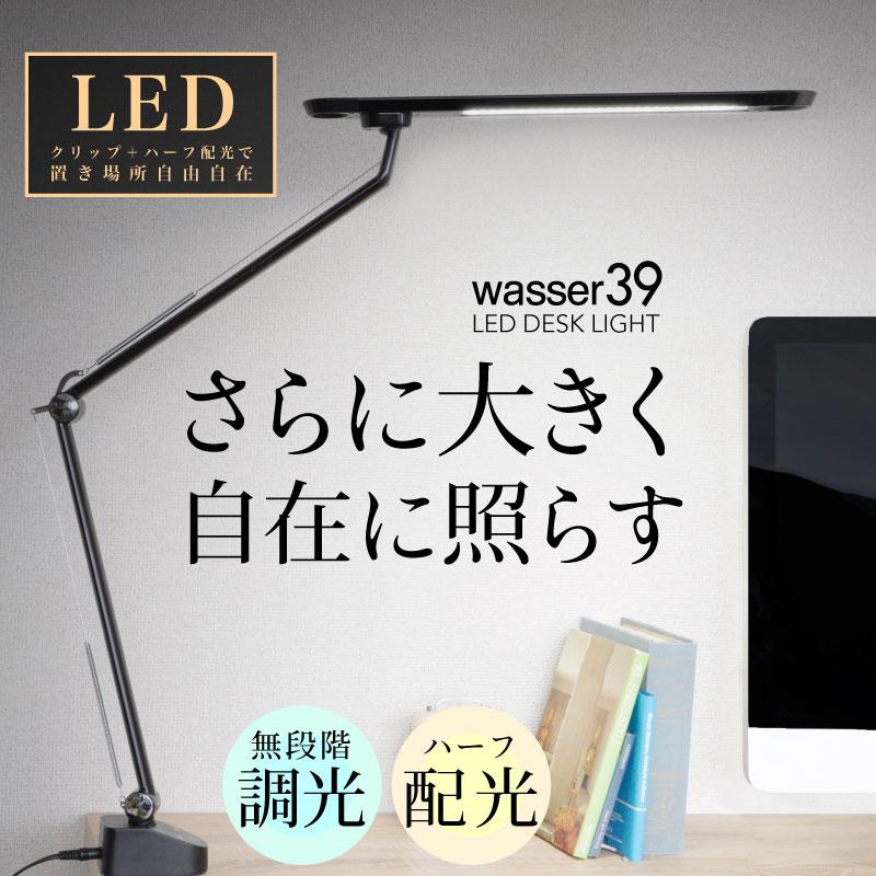 デスクライト LED クランプ クランプライト 学習机 学習用 おしゃれ wasser 調光 LEDデスクライト 電気スタンド スタンドライト クランプ式 アームライト 卓上 ライト 照明 間接照明 自然光 読書灯 ledライト 勉強 寝室 オフィス