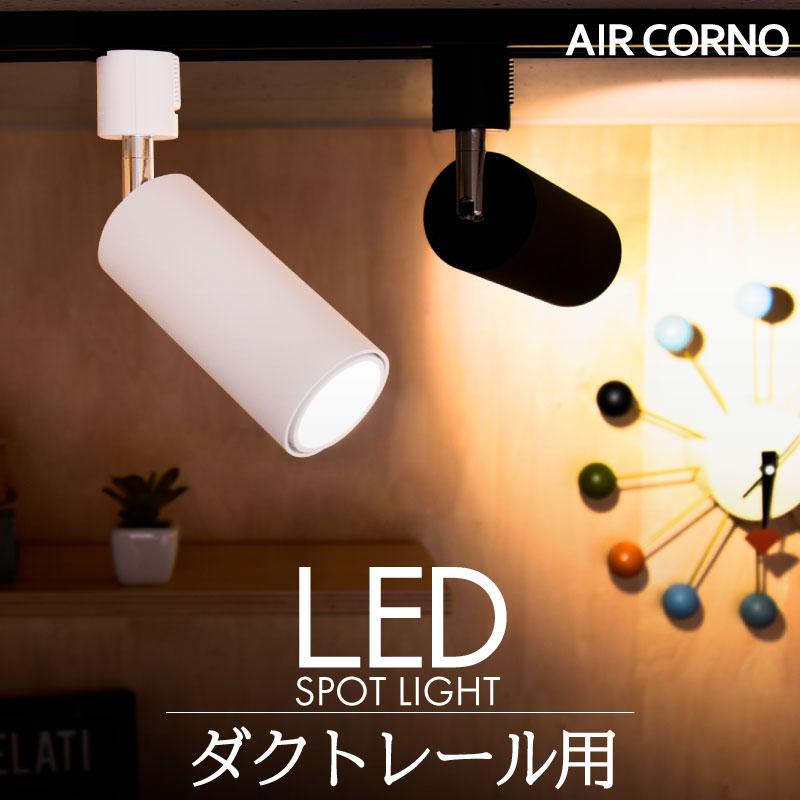 エアコルノ031 スポットライト ダクトレール 1灯 LED 配線 ダクトレール用 おしゃれ ライティングレール 間接照明 天井照明 シーリングライト カフェ風 北欧 西海岸 寝室 食卓用