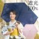 日傘 折りたたみ 完全遮光 100% 遮光 UVカット 遮熱 晴雨兼用 軽量 UPF50+ UVカット率99.9% 遮光 遮熱 折り畳み かさ 傘 日傘 おしゃれ かわいい レディース ギフト プレゼント 花火 雨傘 日傘兼用 母の日 暑さ対策 熱中症対策