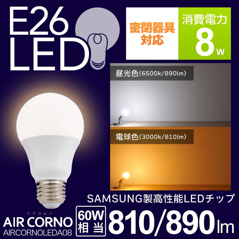AIRCORNO A08 エアコルノ LED電球 E26口金 60W相当 電球色 昼光色 LEDライト 電球 長寿命 電球色 昼光色 明るい電球