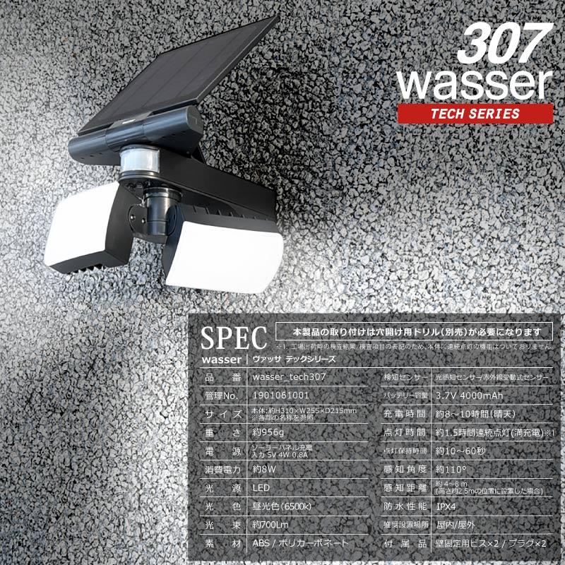 【送料無料】ソーラーライト 人感センサー 屋外 LED  壁掛け照明 wasser センサーライト 明るい 玄関 駐車場 防水 防犯ライト 太陽充電 安心保証 人気 おすすめ