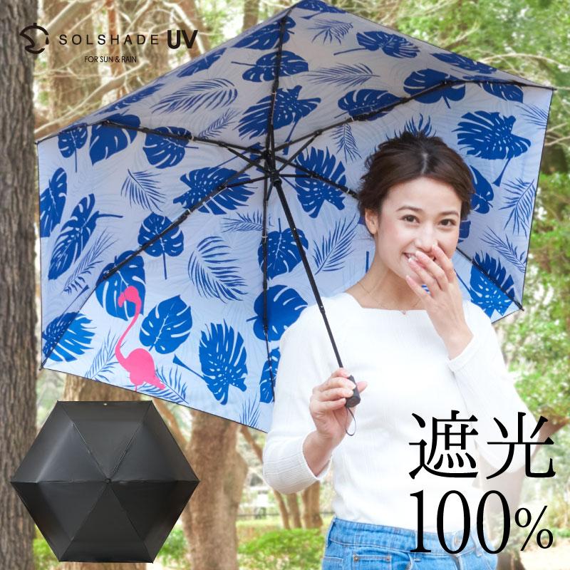 日傘 折りたたみ傘 完全遮光 晴雨兼用 軽量 UVカット 100% 遮光 折りたたみ 折り畳み 傘 日傘 おしゃれ かわいい ブラック フラミンゴ レディース ギフト プレゼント 雨傘 日傘兼用 母の日 暑さ対策 熱中症対策