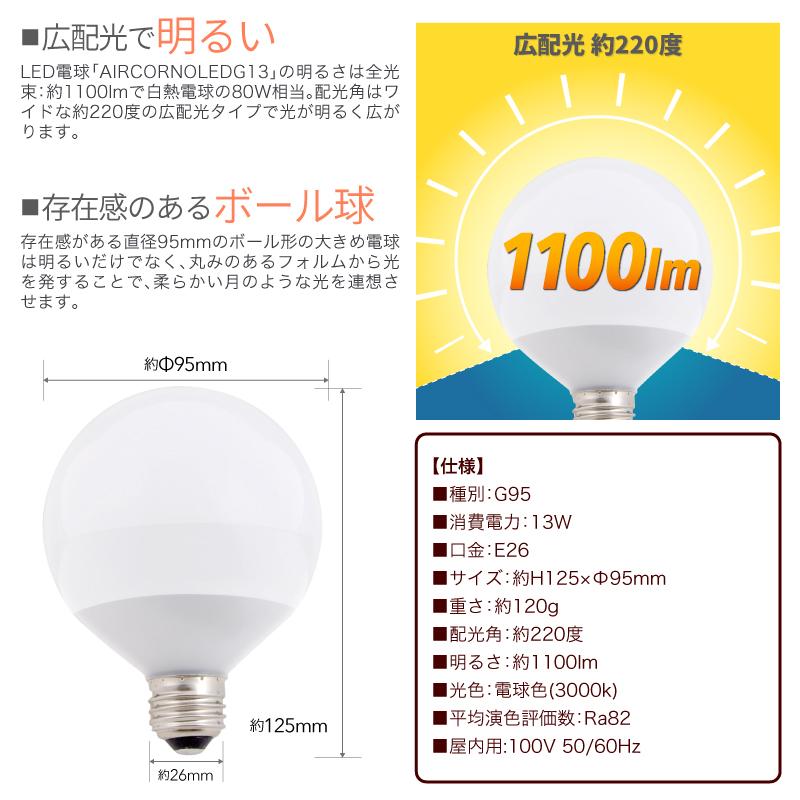 AIRCORNO エアコルノLED電球G13 LED電球 E26 80W ボール電球タイプ 白熱電球1100lm