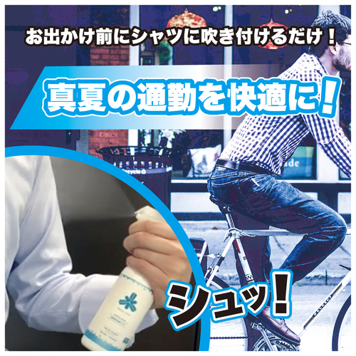 FREEZE TECH衣類用冷感ミスト 300ml