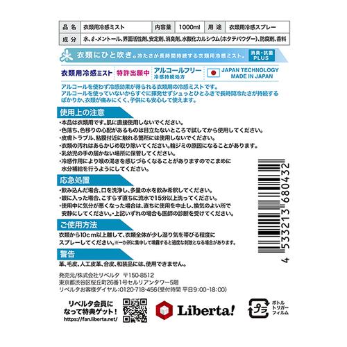 FREEZE TECH衣類用冷感ミスト 1000ml