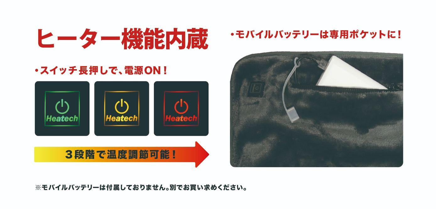 ヒートマスター(ヒーテック) 5V ヒートブランケット