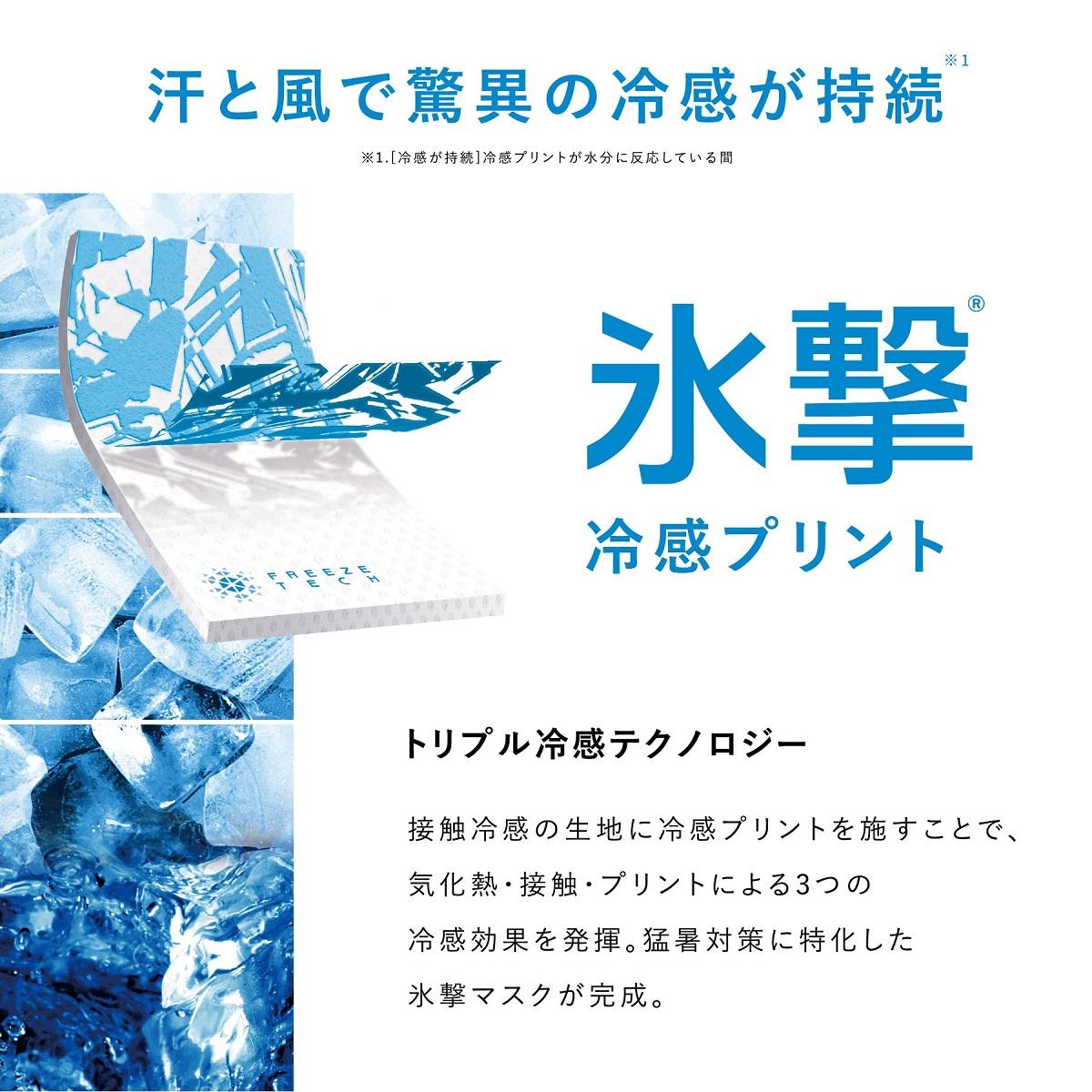 氷撃マスク (XXS〜L)   21LD_FTL_